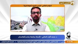 """كلمة د. محمد الصافي في المؤتمر الدولي لـ """"ذكرى استشهاد الرئيس محمد مرسي"""""""