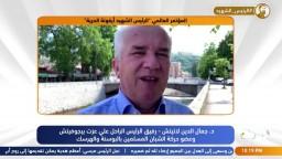 """كلمة د. جمال الدين لاتيتش في المؤتمر الدولي لـ """"ذكرى استشهاد الرئيس محمد مرسي"""""""