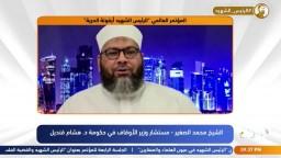 """كلمة الشيخ محمد الصغيرفي المؤتمر الدولي لـ """"ذكرى استشهاد الرئيس محمد مرسي"""""""