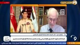 كيف هو الحل للأزمة المصرية حيث لا يوجد مصالحة مع الدماء؟
