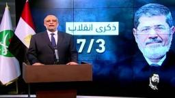 """المتحدث الإعلامي لجماعة الإخوان يلقي بيان الإخوان المسلمين """"في ذكرى الانقلاب المشؤوم"""""""