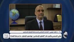 د. طلعت فهمي للعيسى: لا تنسى دور الإخوان في تأسيس رابطة العالم الإسلامي
