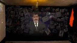 كليب : حياتي هي الثمن للرئيس الشهيد محمد مرسي