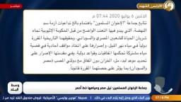 جماعة الإخوان المسلمين : نيل مصر ومياهها خط أحمر