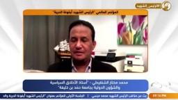 """""""كلمة د. محمد مختار الشنقيطي - في المؤتمر الدولي لذكري """"استشهاد الرئيس مرسي"""