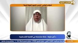 """كلمة د. أمل خليفة –  في المؤتمر الدولي لـ """"ذكرى استشهاد الرئيس مرسي"""""""