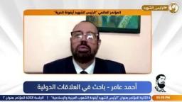 """كلمة أحمد عامر - في المؤتمر الدولي لـ """"ذكرى استشهاد الرئيس مرسي"""""""