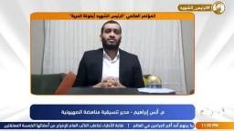 """كلمة مدير تنسيقية مناهضة الصهيونية  في المؤتمر الدولي لـ """"ذكرى استشهاد الرئيس مرسي"""""""