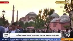 """جماعة الإخوان تهنئ تركيا بإعادة متحف """"أياصوفيا"""" كمسجد"""