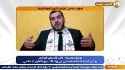 """كلمة يوسف عجيسة في المؤتمر الدولي لـ """"ذكرى استشهاد الرئيس مرسي"""""""