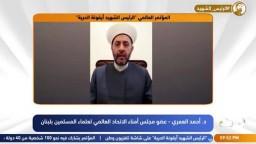 """كلمة د. أحمد العمري في المؤتمر الدولي لـ """"ذكرى استشهاد الرئيس مرسي"""""""