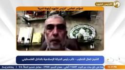 """كلمة الشيخ كمال الخطيب – في المؤتمر الدولي لـ """"ذكرى استشهاد الرئيس مرسي"""""""