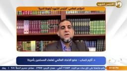 """كلمة د. أكرم كساب في المؤتمر الدولي لـ """"ذكرى استشهاد الرئيس مرسي"""""""