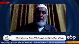 الشيخ رائد صلاح: كان لى الشرف بالتواصل هاتفياً مع الرئيس مرسى
