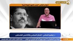 """كلمة د. إبراهيم الحمامي – في المؤتمر الدولي لـ """"ذكرى استشهاد الرئيس مرسي"""""""