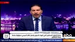 جماعة الإخوان تنعي شهداء السجون وتحمل السيسي مسؤولية سلامة وحياة المعتقلين