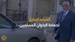 القصة - أ. مهدي عاكف المرشد السابق لجماعة الإخوان المسلمين