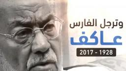 الشهيد مهدي عاكف يروي كيف كان مشهد مقتل الإمام البنا مشهد خبيث ولا يليق