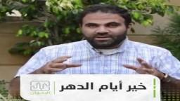 بعض الواجبات لإغتنام أيام العشر الأوائل من ذي الحجة مع الداعية الدكتور خالد أبو شادي