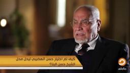كيف تم إختيار حسن الهضيبى ليحل محل الشيخ حسن البنا ؟