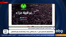 جماعة الإخوان تنعي د.عمر عبد الغني وتندد بجرائم العسكر بحق المعتقلين