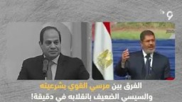 الفرق بين مرسي القوي بشرعيته والسيسي الضعيف بانقلابه في دقيقة!