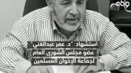 استشهاد عضو مجلس شورى جماعة الإخوان د. عمر عبدالغني داخل محبسه