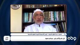 الشيخ عبد الخالق الشريف: آيا صوفيا عاد إلي أصله مسجدا وعاد إلى حقيقته