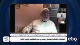 د. زغلول النجار: جائحة كورونا وتأثيرها على العبادات قفل المساجد