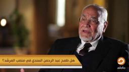 هل طمح عبدالرحمن السندى فى منصب المرشد ؟