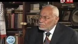 الآن أتكلم مع فضيلة المرشد العام السابق أ/ محمد مهدي عاكف ج2