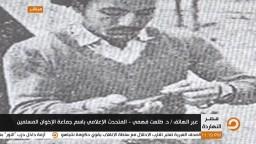 المتحدث الاعلامي لجماعة الإخوان: هذه حياة مهدي عاكف وخدمته للدين وللوطن