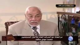 أ.مهدي عاكف:نعم قال البنا ليسوا إخوانا وليسوا مسلمين! ولكن لماذا؟؟