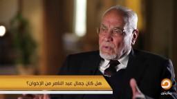 هل كان جمال عبدالناصر من الإخوان المسلمين ؟