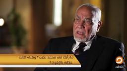 ما رأيك فى محمد نجيب وكيف كانت علاقته بالإخوان المسلمين ؟