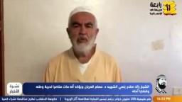 الشيخ رائد صلاح ينعى الشهيد د. عصام العريان ويؤكد أنه مات مناصرا لحرية وطنه