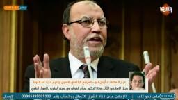 د.ايمن نور :  الدكتور عصام العريان تم قتله عمداً
