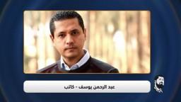 كلمة عبد الرحمن يوسف -من مجلس عزاء الشهيد د. عصام العريان