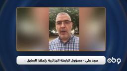 كلمة سيد علي من مجلس عزاء الشهيد د. عصام العريان
