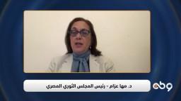 كلمة د. مها عزام من مجلس عزاء د.عصام العريان تنظمه جماعة الإخوان المسلمين