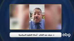 كلمة د. سيف عبد الفتاح من مجلس عزاء الشهيد د. عصام العريان