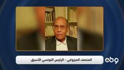 كلمة الرئيس التونسي الأسبق من مجلس عزاء الشهيد د. عصام العريان