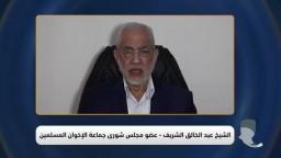 كلمة الشيخ عبد الخالق الشريف من مجلس عزاء الشهيد د. عصام العريان