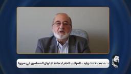 كلمة المراقب العام للإخوان في سوريا من مجلس عزاء الشهيد د. عصام العريان