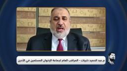 كلمة المراقب العام للإخوان بالأردن من مجلس عزاء الشهيد د.عصام العريان
