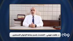 كلمة المتحدث الإعلامي للإخوان من مجلس عزاء الشهيد د. عصام العريان