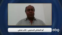 كلمة أبو المعاطي السندوبي - من مجلس عزاء الشهيد د. عصام العريان