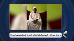 كلمة المراقب العام لجماعة الإخوان في السودان من مجلس عزاء الشهيد د.عصام العريان