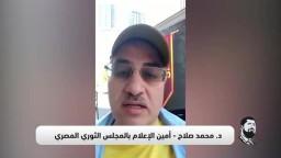كلمة أمين الإعلام بالمجلس الثوري المصري من مجلس عزاء الشهيد د. عصام العريان