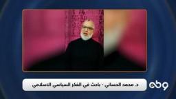 كلمة د. محمد الحساني من مجلس عزاء الشهيد د. عصام العريان